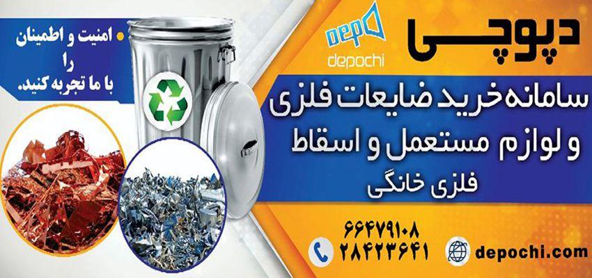 فروش ضایعات آهن در تهران  خریدار ضایعات آهن  خریدار ضایعات اهن