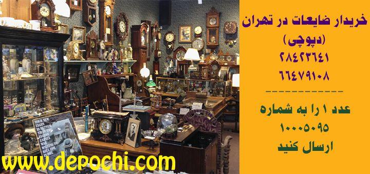 شماره ضایعاتی در تهران|بهترین خریدار ضایعات در محل