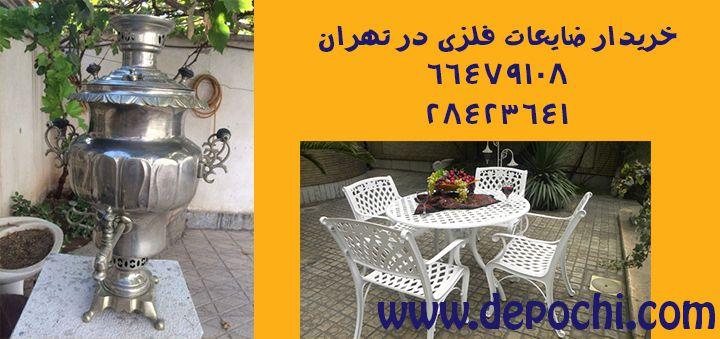 بهترین خریدار ضایعات فلزی در تهران