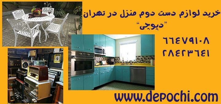 خرید ضایعات درب منزل در تهران