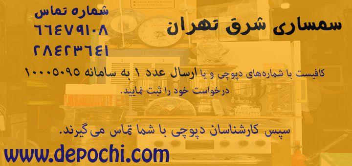 slshvd avr jivhk | سمساری جنوب شرق تهران