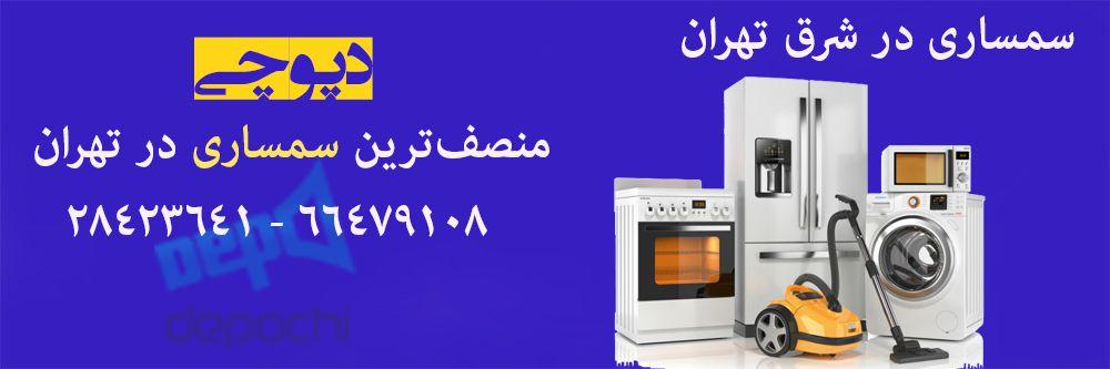 slshvd nv jivhk| سمساری منصف در تهران