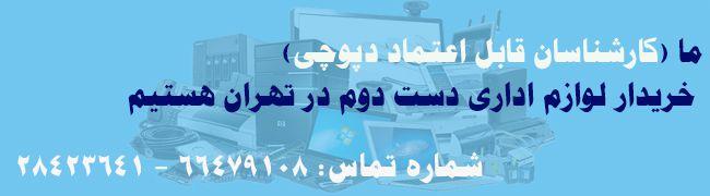 سمساری لوازم اداری در تهران