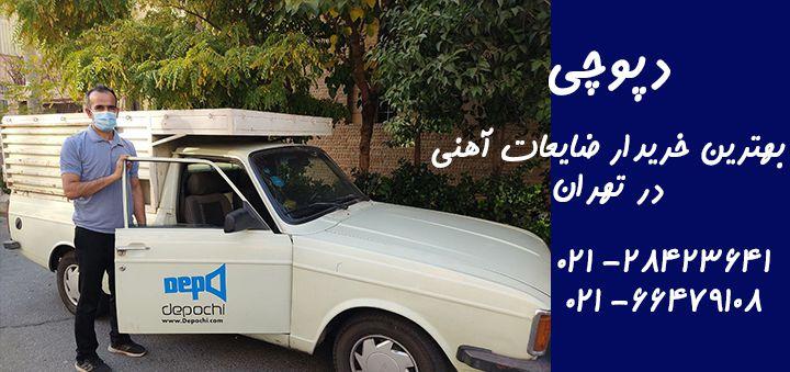 فروش ضایعات آهن در تهران  کارخانه خرید ضایعات آهن  خریدار آهن ضایعات