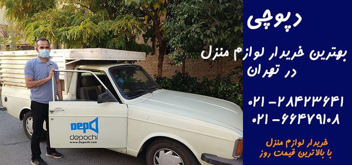 بهترین خریدار ضایعات در شمال تهران| خریدار لوازم منزل در شمال تهران|