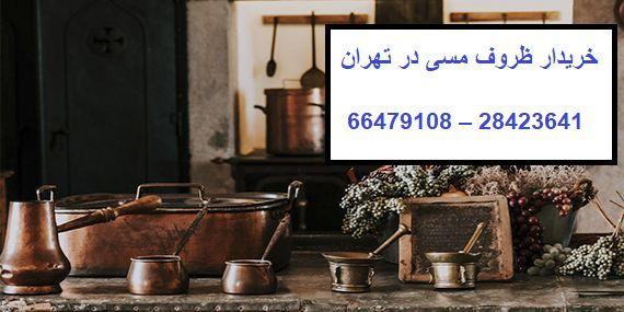 خریدار ظروف مسی| ovdnhv zv,t lsd| خریدار ظرف های مسی