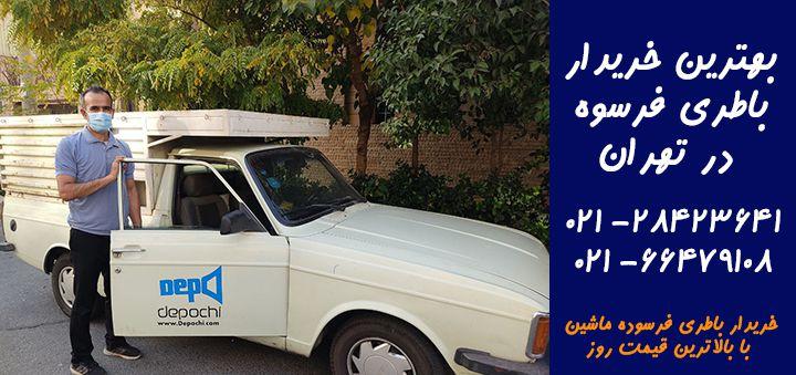 خریدار باطری ماشین در تهران   خریدار باتری ماشین در تهران