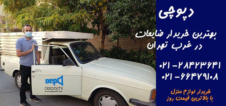 بهترین خریدار ضایعات در غرب تهران| خریدار لوازم منزل در غرب تهران|
