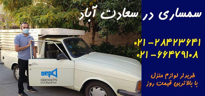 سمساری سعادت آباد   خریدار لوازم منزل در سعادت آباد